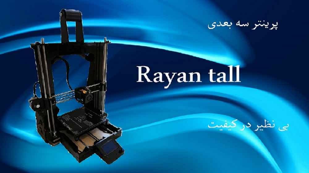 پرینتر سه بعدی Rayan tall