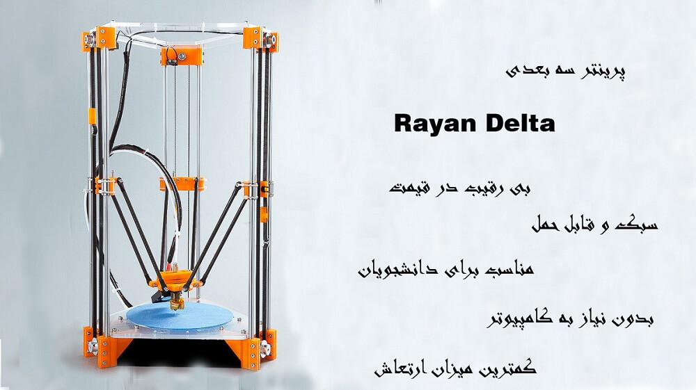 پرینتر سه بعدی دلتا Rayan